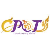 CPOT ผลิตภัณฑ์วัฒนธรรมไทย icon