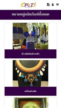 CPOT ผลิตภัณฑ์วัฒนธรรมไทย poster