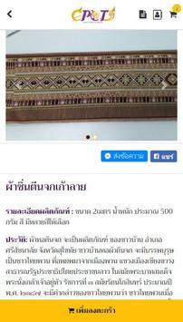 CPOT ผลิตภัณฑ์วัฒนธรรมไทย apk screenshot