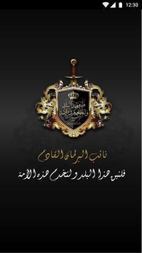 النائب الحقيقي-الأردن poster