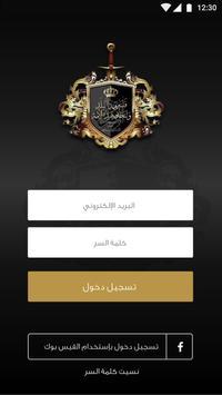 النائب الحقيقي-الأردن apk screenshot