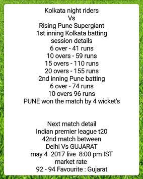 Cricket Line Prediction apk screenshot