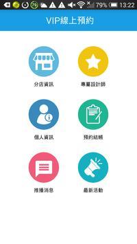 CQ2線上預約 apk screenshot
