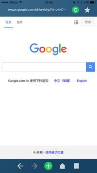 寰宇浏览器 screenshot 1