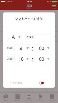キャスケ apk screenshot