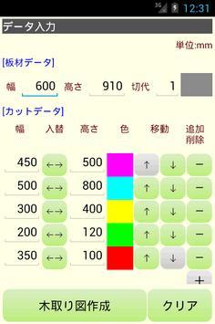 木取り図フリー apk screenshot
