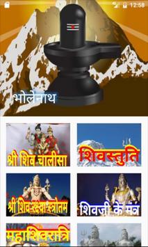 Hindi Shiva Stuti (Bholenath) apk screenshot