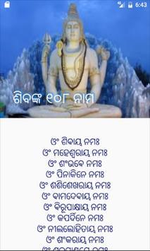 Odia Shiva Stuti screenshot 3
