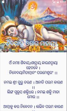 Odia Shiva Stuti screenshot 2