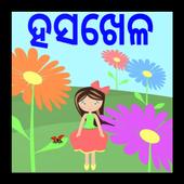 Hasakhela - Class 1 Math Odia icon