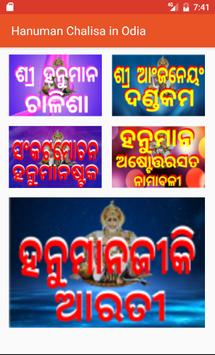 Odia Hanuman Chalisa poster