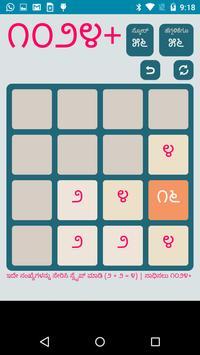 Kannada 1024+ Game screenshot 1