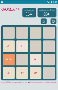 Tamil 1024+ Game screenshot 1