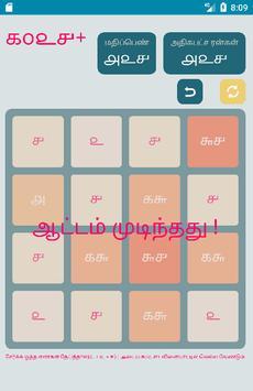 Tamil 1024+ Game screenshot 2