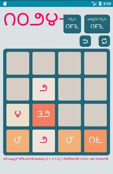 Telugu 1024+ Game screenshot 1