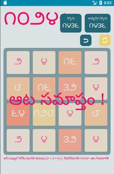 Telugu 1024+ Game screenshot 2