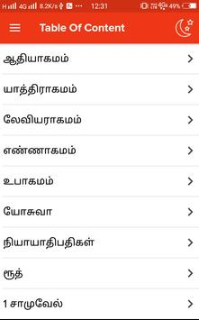 Tamil Bible The Indian Holy Scripture Offline Free apk screenshot