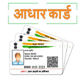 Aadhar Card Download icon