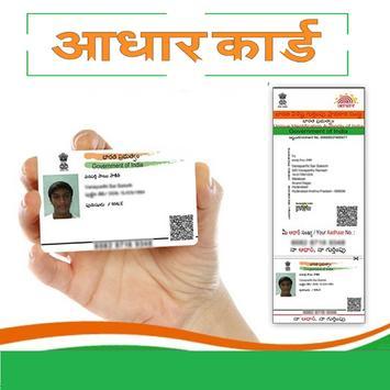 Aadhar Card Print poster