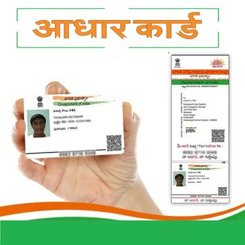 Aadhar Card Print screenshot 3