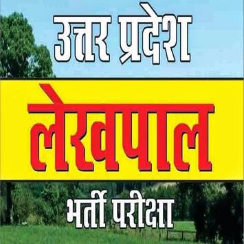 UP Lekhpal Recruitment 2018 poster