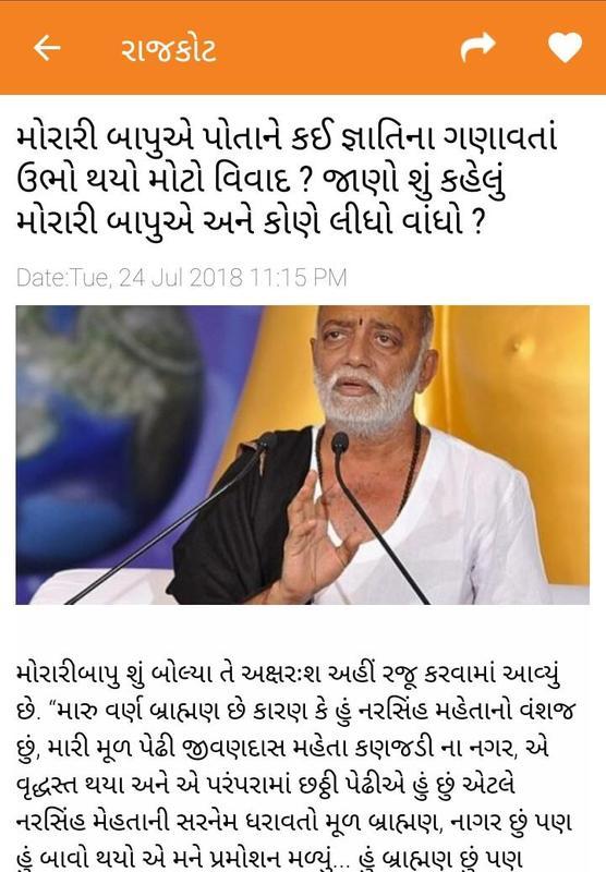 Gujarat samachar gujarati news saurashtra news for android.