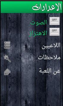 الكرة الشقية apk screenshot