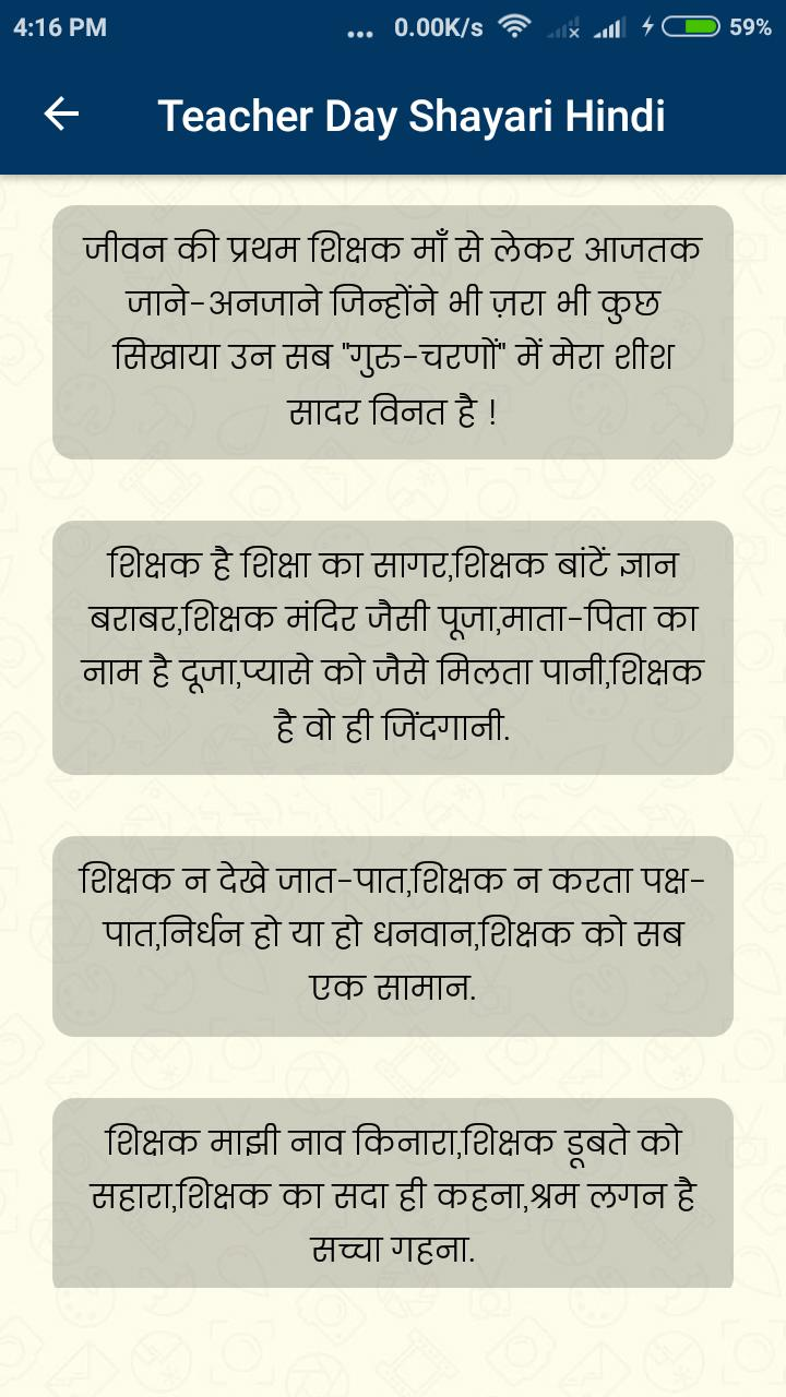 Teachers Day Shayari Hindi for Android - APK Download