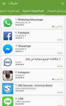 تصميم تطبيقات  Android poster