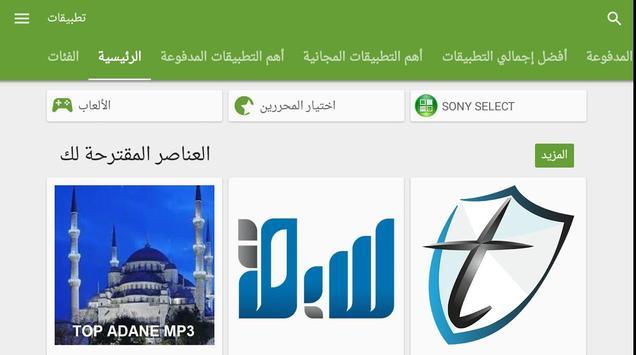 تصميم تطبيقات  Android apk screenshot