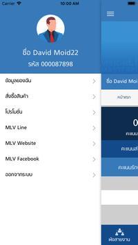 MLV MEMBER screenshot 4
