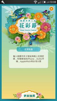 桃園花彩節 poster