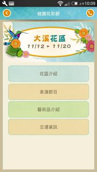 桃園花彩節 apk screenshot