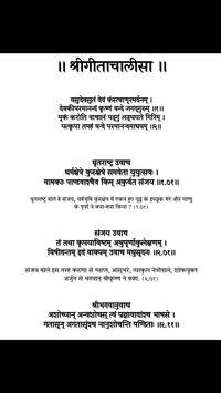 Shri Gita Chalisa apk screenshot
