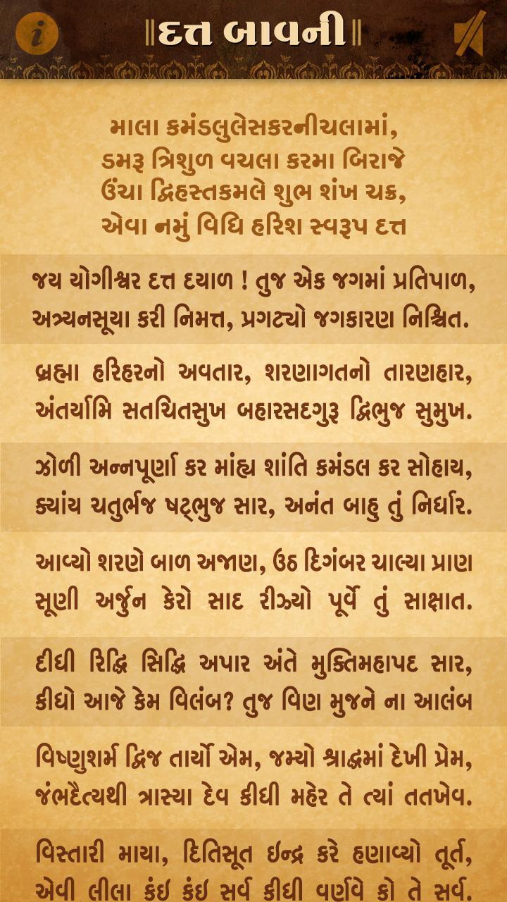 Jay yogeshwar dutt dayal dutt bhavani gujarati aarti