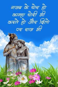 radha krishna shayari for android apk download