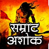 Samrat Ashoka Biography icon