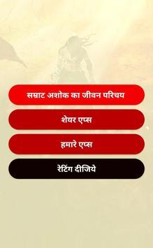 Samrat Ashoka Biography screenshot 1