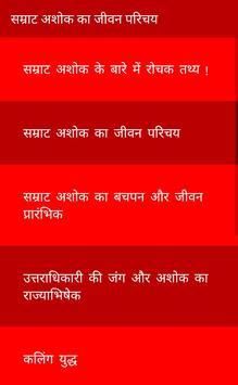 Samrat Ashoka Biography screenshot 2