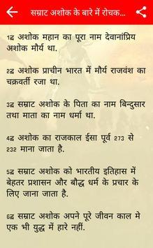 Samrat Ashoka Biography screenshot 3