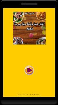 وصفات الطبخ الأكثر طلبا - بالفديو poster