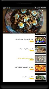 وصفات الطبخ الأكثر طلبا - بالفديو screenshot 1