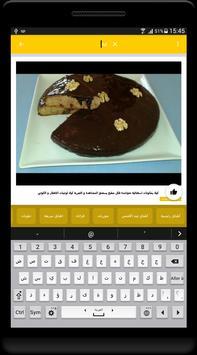 وصفات الطبخ الأكثر طلبا - بالفديو screenshot 5