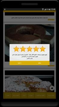 وصفات الطبخ الأكثر طلبا - بالفديو screenshot 6
