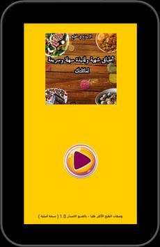 وصفات الطبخ الأكثر طلبا - بالفديو screenshot 8