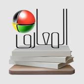 مكتبة المعارف الاسلامية icon