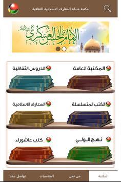 مكتبة المعارف الاسلامية poster