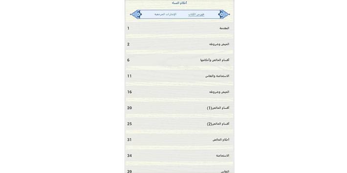 مكتبة المعارف الاسلامية apk screenshot