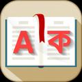 ডিকশনারি ~ Dictionary English to Bengali Offline