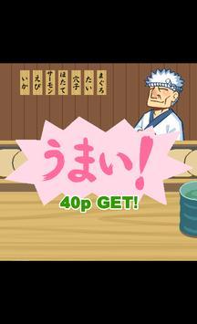 すし食いねぇ apk screenshot